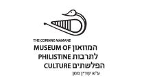 """המוזאון לתרבות הפלשתים ע""""ש קורין ממן"""