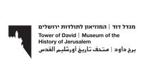מגדל דוד - המוזיאון  לתולדות ירושלים