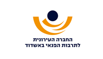 The Municipal Company for Leisure Culture of Ashdod