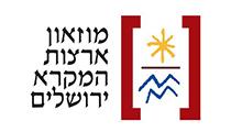 מוזאון ארצות המקרא ירושלים